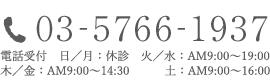 03-5766-1937