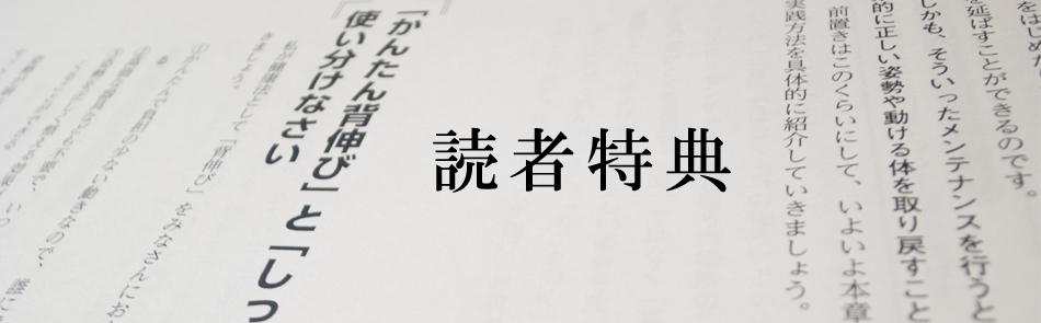 背伸び読者特典