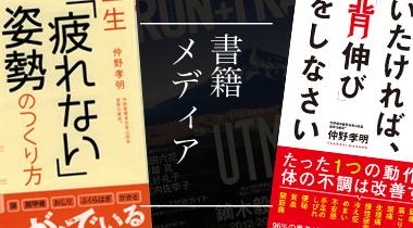 書籍・メディア紹介