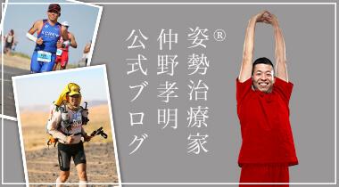 姿勢治療家仲野孝明公式ブログ
