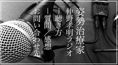 仲野孝明ラジオ、感想、質問、お問い合わせ先