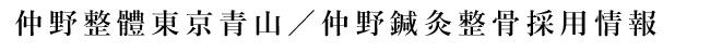 仲野整体東京青山/仲野鍼灸接骨採用情報